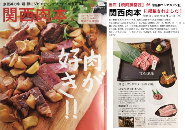 関西肉本20150827